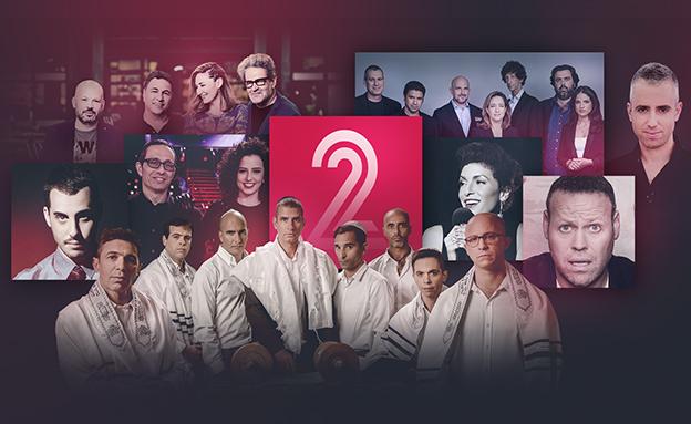ערוץ 2 (אינפוגרפיקה: mako  ,mako)