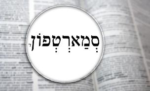 סמארטפון במילון (צילום: ShutterStock ,ShutterStock)
