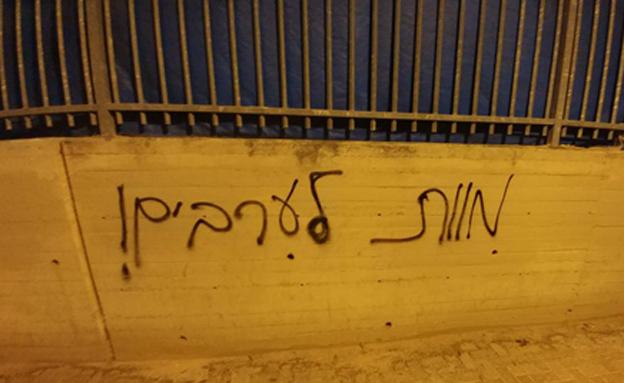 כתובות הנאצה שרוססו (צילום: משטרת מרחב דן)