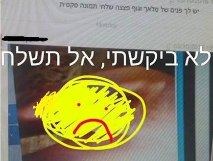 לא ביקשתי, אל תשלח (צילום: facebook.com)