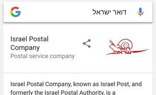 לוגו פארודי של דואר ישראל מוצג כרשמי בחיפוש גוגל (צילום: יאיר מור ,NEXTER)