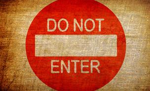 אין כניסה (צילום: שאטרסטוק)