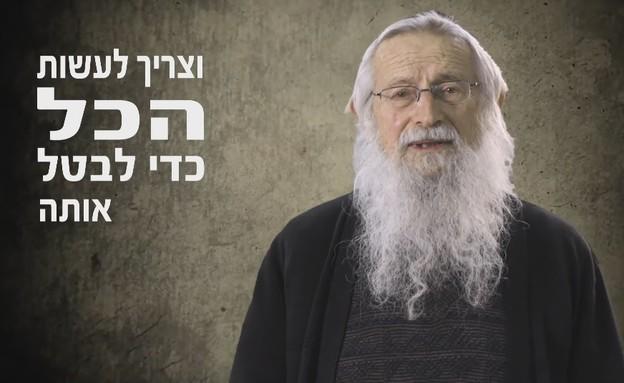 הרב זלמן מלמד (יחסי ציבור/יוטיוב)