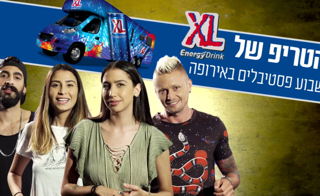 XL LEADERS (צילום: מאקו)