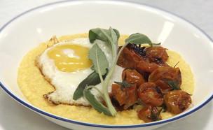 פולנטת תירס עם עגבניות שרי צלויות וביצה עין (צילום: מתוך