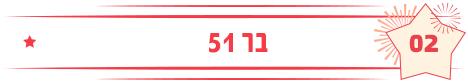 בר 51