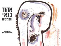 אהוד בנאי והפליטים- עטיפת אלבום