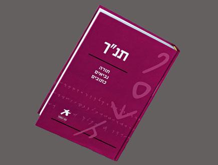 """התנ""""ך של """"עם הספר"""" (צילום: mako)"""