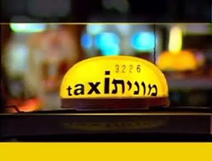 לוגו מונית הכסף (צילום: מונית הכסף1)