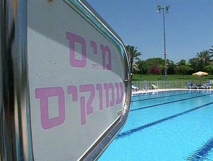 מים עמוקים (תמונת AVI: חדשות1 ערוץ 2)