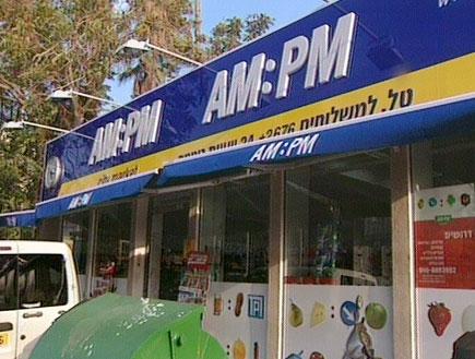 AM:PM (תמונת AVI: חדשות)