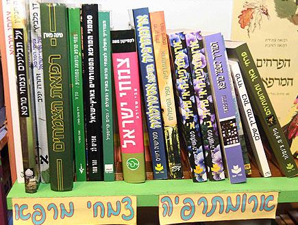 ספרים בנושא ארומתרפיה וצמחי מרפא (צילום: עודד קרני)