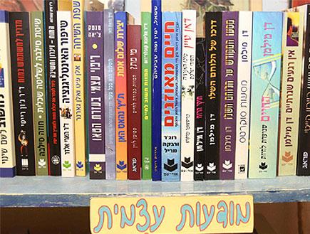 ספרים בנושא מודעות עצמית (צילום: עודד קרני)