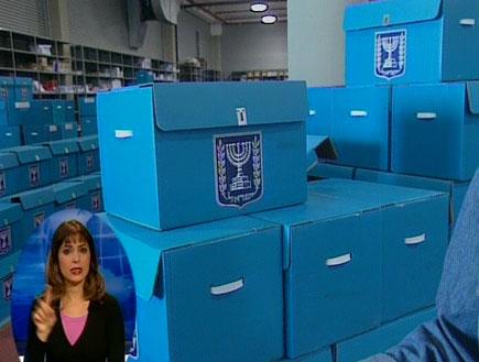 בחירות (תמונת AVI: חדשות1 ערוץ 2)