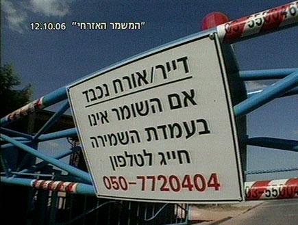 הצליח! שכונת ארסוף נפתחה לקהל הרחב9378 (תמונת AVI: המשמר האזרחי)