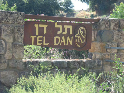 שלט בכניסה לשמורת תל דן