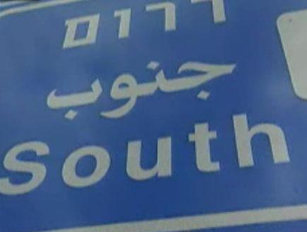 שלט - לכביש 6 (תמונת AVI: חדשות1 ערוץ 2)