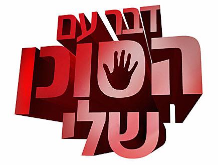 לוגו דבר עם הסוכן שלי (צילום: דבר עם הסוכן שלי)