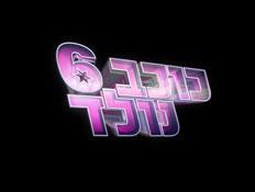 לוגו כוכב נולד 6