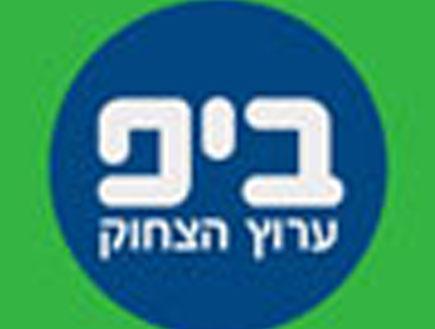 לוגו ביפ - ערוץ הצחוק