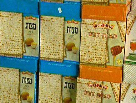 מצות (תמונת AVI: חדשות1 ערוץ 2)