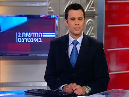 חדשות 2 באינטרנט (תמונת AVI: חדשות)