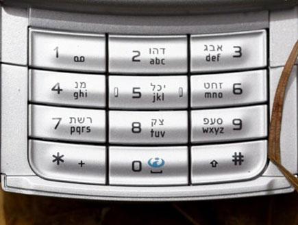"סיקור 5: נוקיה N95 (צילום: יח""צ I.D.Design)"