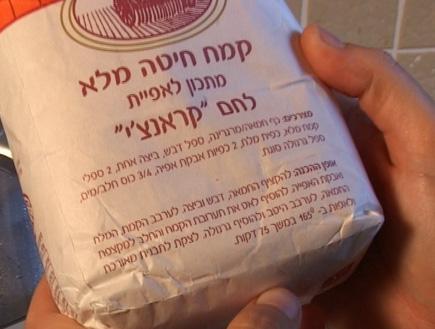 מתכוני אריזות- קמח חיטה מלא (וידאו WMV: עדי רם)