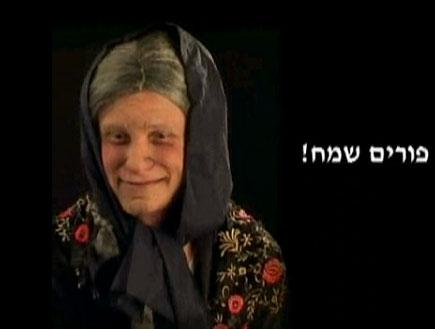 פורים - הזקנה (וידאו WMV: עדי רם)