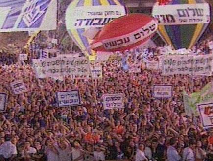 כן לשלום לא לאלימות (צילום: דוקו קשת)