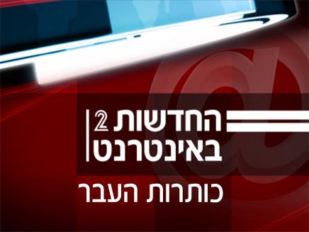 כותרות העבר (צילום: חדשות)