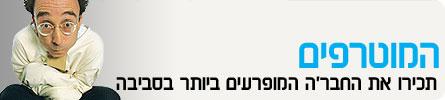ערוצי תוכן-המוטרפים header_hamutrafim1