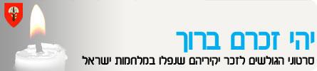 ערוצי תוכן-יהי זכרם ברוך header_yomHazikaron
