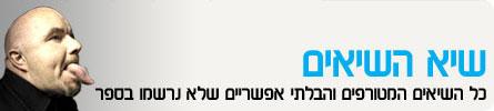 ערוצי תוכן-שיא השיאים header_si-sieim