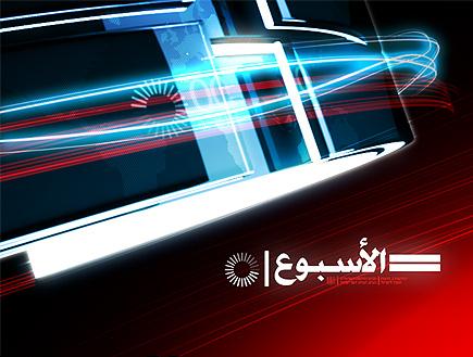 השבוע - התכנית בערבית (תמונת AVI: חדשות)