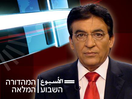 """""""אל אוסבוע"""" - התכנית בערבית, מהדורה מלאה (צילום: חדשות)"""