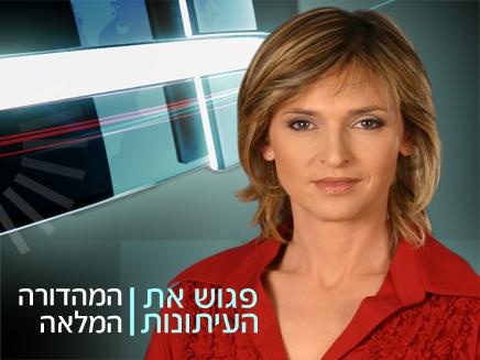 """""""פגוש את העיתונות"""" במהדורה מלאה עם דנה וייס (צילום: חדשות)"""