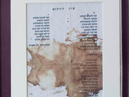 דף שיר לשלום מוכתם בדם יצחק רבין (צילום: חדשות)