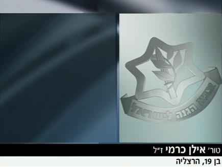 טוראי אילן כרמי נהרג בהתרסקות מטוס (תמונת AVI: חדשות)