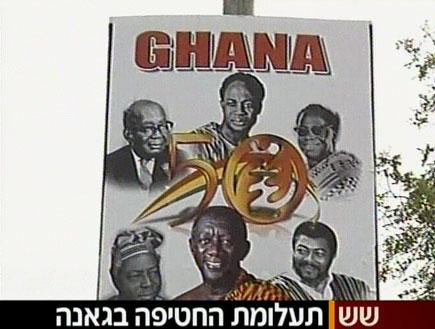 איש העסקים שנחטף בגאנה- נמלט (תמונת AVI: חדשות)