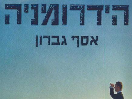 הספר הידרומניה (צילום: חדשות)