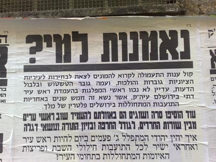 פשקווילים בירושלים (צילום: יוסי זילברמן, חדשות)