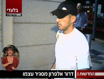 תיעוד בלעדי: דרור אלפרון מסגיר עצמו למשטרה (תמונת AVI: חדשות)