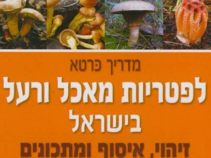 עטיפת הספר מדריך הפטריות (יח``צ: חדשות)