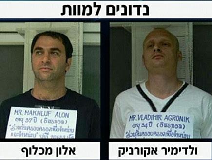 משפחת מכלוף נגד משטרת ישראל