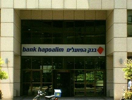 גם בבנק הפועלים מקצצים