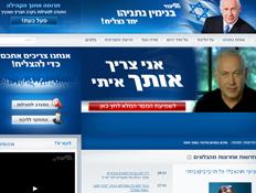 אתר מפלגת הליכוד (צילום: חדשות)