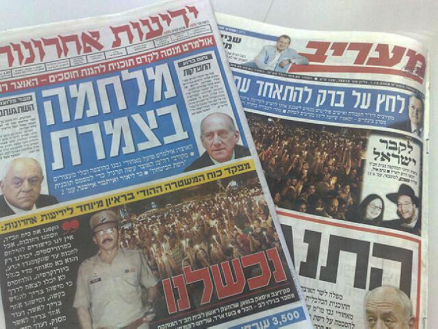 הציבור קבע: העיתונות מקצוע מכובד (צילום: חדשות)