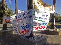 ההכנות לפריימריז בשכונת התקווה בתל אביב (צילום: יוסי זילברמן, חדשות)