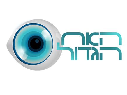 לוגו האח הגדול (צילום: חדשות 2)